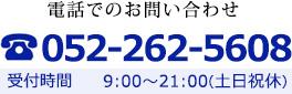 電話でのお問い合わせ 052-262-5608 受付時間 9:00~21:00(土日祝休)