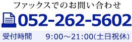 ファックスでのお問い合わせ 052-262-5602 受付時間 9:00~21:00(土日祝休)