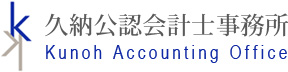 久納会計事務所 Kunoh Accounting Affice