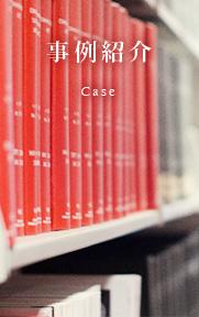 事例紹介 Case