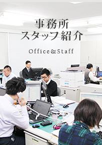 事務所 スタッフ紹介 Office&Staff