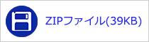 ZIPファイル(39KB)