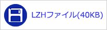 LZHファイル(40KB)